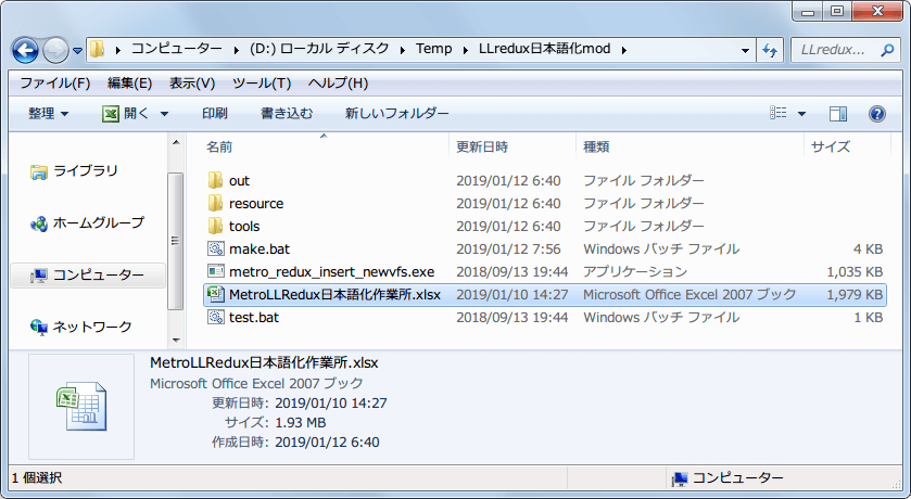 PC ゲーム Metro Last Light Redux 日本語化 Mod ファイル作成方法、LLredux日本語化mod フォルダの MetroLLRedux日本語化作業所.xlsx を、Metro Redux 日本語化作業所からダウンロードした最新版ファイルに差し替え