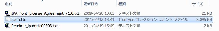 PC ゲーム Metro 2033 Redux、Metro Last Light Redux 日本語化 Mod ファイル作成方法、IPA 明朝フォントをインストール、ここでは IPAMTTC00303.zip をダウンロードして、IPA 明朝 TTC ファイル(Ver.003.03) の ipam.ttc ファイルを右クリックしてインストール