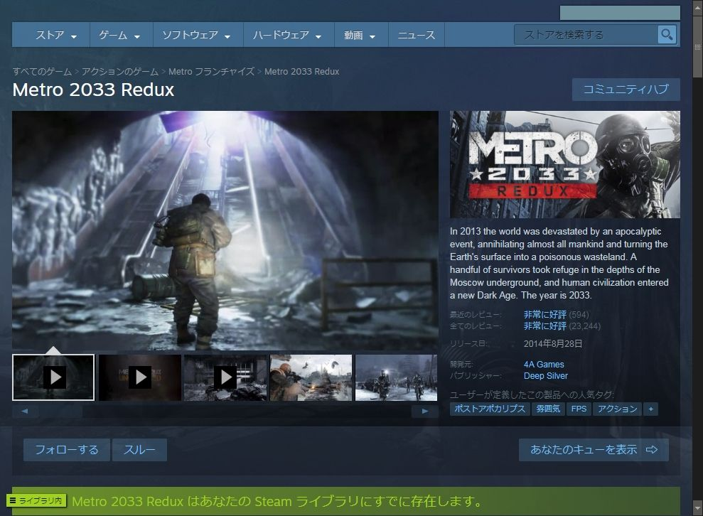 Steam 版 Metro 2033 Redux インストール、日本語化 Mod 動作確認済み