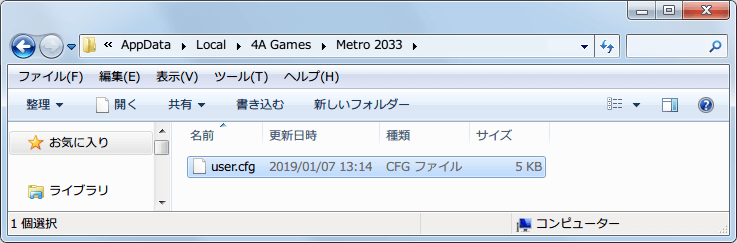 Steam 版 Metro 2033 Redux コンフィグファイル、%LOCALAPPDATA%\4A Games\Metro 2033\(steam-id)\user.cfg