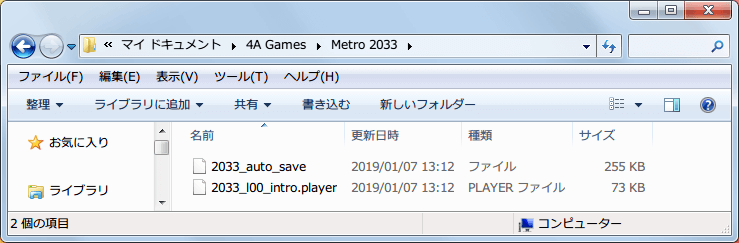 Steam 版 Metro 2033 Redux セーブデータ、%USERPROFILE%\Documents\4A Games\Metro 2033\(steam-id)