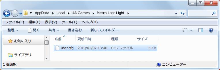 Steam 版 Metro Last Light コンフィグファイル、%LOCALAPPDATA%\4A Games\Metro Last Light\(steam-id)\user.cfg