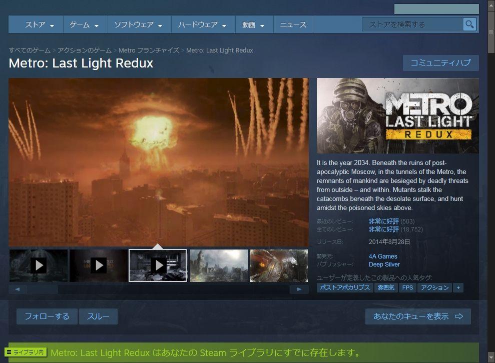 Steam 版 Metro Last Light Redux インストール、日本語化 Mod 動作確認済み