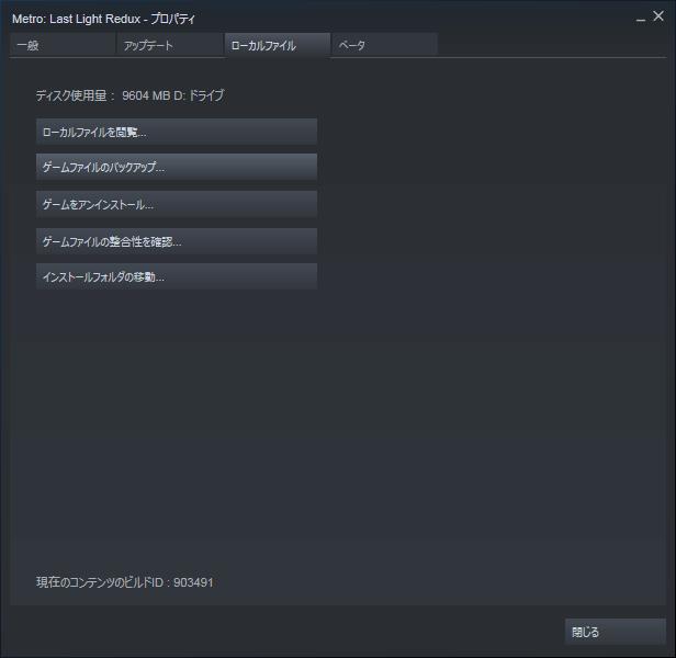 Steam 版の場合、Metro Last Light Redux のプロパティ画面を開き、ローカルファイルタブのローカルファイルを閲覧ボタンをクリックして Metro Last Light Redux のインストールフォルダを開く