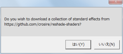Steam 版 バイオハザード RE:2 ReShade インストール設定、ダウンロードした ReShade Version 4.1.1 起動して Select game to install to or uninstall from ボタンをクリック、Steam 版 バイオハザード RE:2 の re2.exe を指定したら Direct3D 10+ をクリック、Do you wish to download a collection of standard effects from https://github.com/crosire/reshade-shaders? が表示されたら新規インストールの場合は 「はい」 を選択、ReShade インストール後の設定画面を開きたい場合は 「いいえ」 を選択