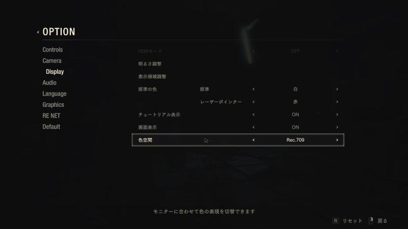 Steam 版 バイオハザード RE:2 色空間・明るさ設定の違い、色空間 Rec.709、明るさ調整 デフォルト
