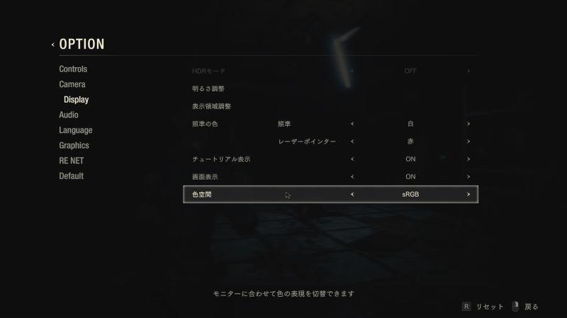 Steam 版 バイオハザード RE:2 色空間・明るさ設定の違い、色空間 sRGB、明るさ調整 デフォルト