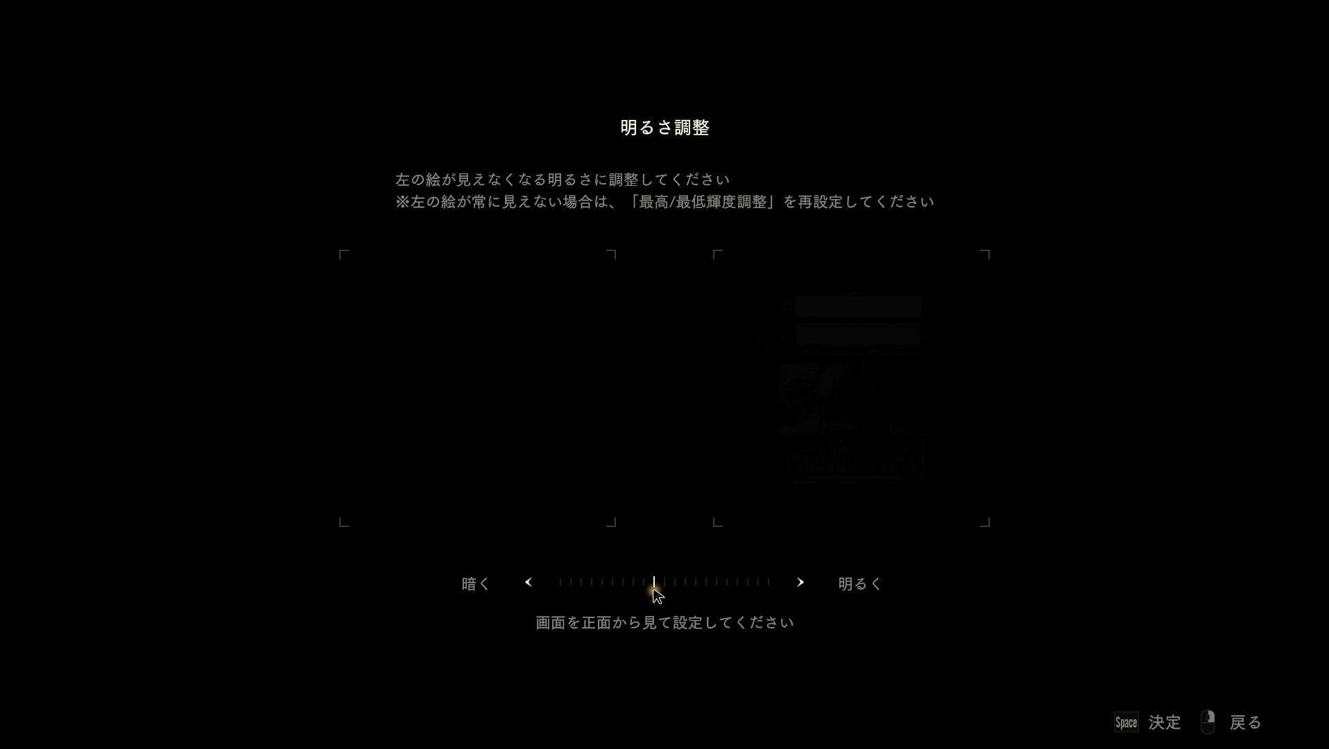 Steam 版 バイオハザード RE:2 色空間・明るさ設定の違い、色空間 Rec.709 用、明るさ調整 一番暗い設定から目盛りを 9段階上げる(目盛り中央から 1段階目盛り下げる)