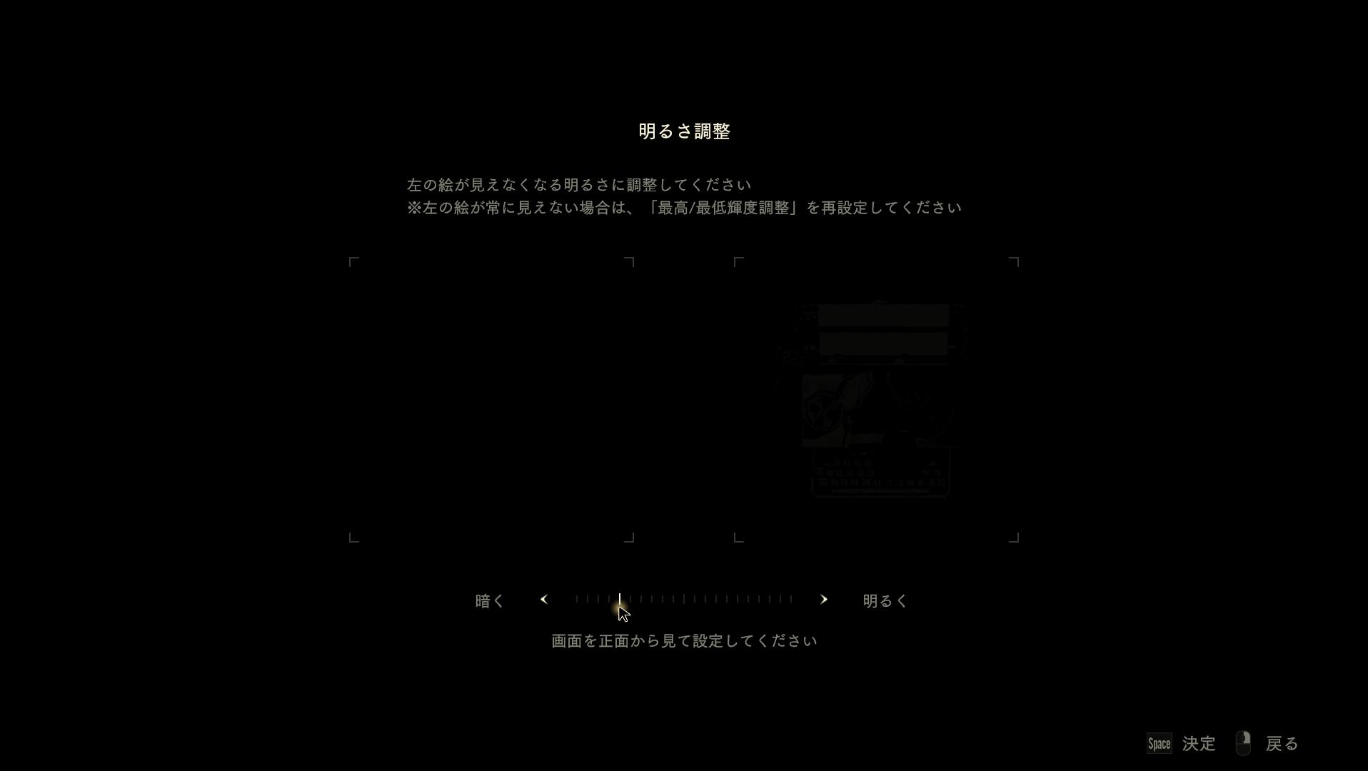 Steam 版 バイオハザード RE:2 色空間・明るさ設定の違い、色空間 sRGB 用、明るさ調整 一番暗い設定から目盛りを 4段階上げる(一番左端目盛りから右 4目盛り移動)