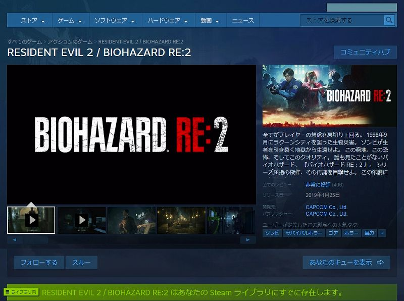 Gamesplanet で Steam 版 バイオハザード RE:2(RESIDENT EVIL 2 / BIOHAZARD RE:2) Deluxe Edition 購入、Steam に登録(アクティベーション)、VPN 不要