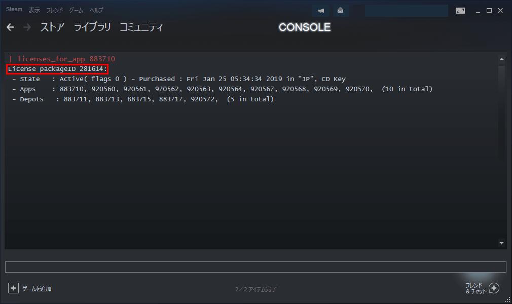 Steam 版 バイオハザード RE:2(RESIDENT EVIL 2 / BIOHAZARD RE:2) 規制有無の確認方法、Steam ショートカットを右クリックでプロパティをクリック、ショートカットタブを開きリンク先に 「 -console」 を入力、ショートカットから Steam を起動して画面上の CONSOLE をクリック、「licenses_for_app 883710」 と入力して Enter キーを押す、License packageID 281614 と表示、表現規制なし版は Standard なら 281612、Deluxe なら 281614 となっているため、今回 Gamesplanet で購入したバイオハザード RE:2(RESIDENT EVIL 2 / BIOHAZARD RE:2) は表現規制なし版であることを確認