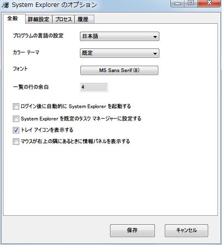 System Explorer をインストールしている場合、マウスを画面隅に移動するとオーバーレイっぽい情報画面が表示されるため、非表示にしたい場合は 「マウスが右上の隅にあるときに情報パネルを表示する」 のチェックマークを外す