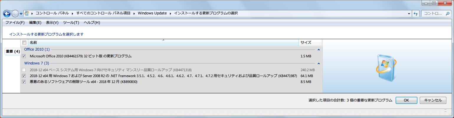 Windows 7 64bit Windows Update 重要 2018年12月分リスト KB4471318 非表示