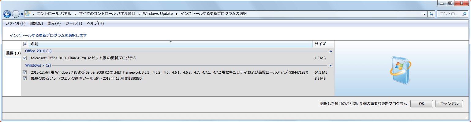 Windows 7 64bit Windows Update 重要 2018年12月公開分更新プログラム(重要)インストール