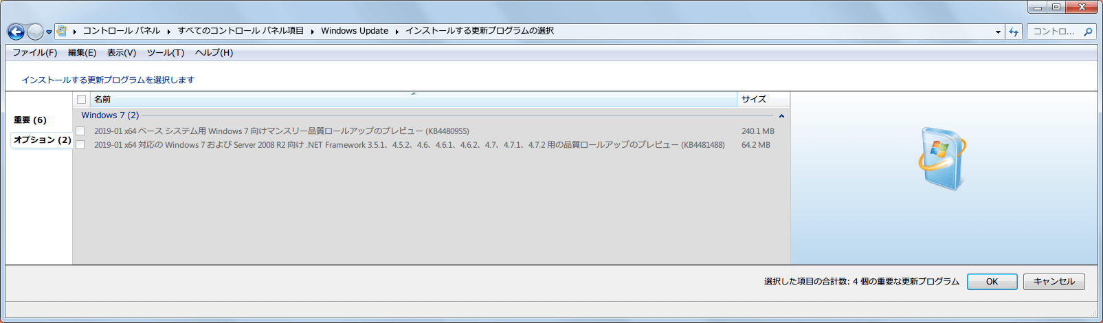 Windows 7 64bit Windows Update オプション 2019年1月分リスト KB4480955、KB4481488 非表示