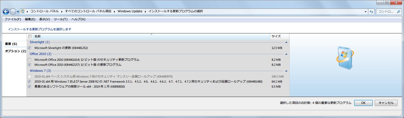 Windows 7 64bit Windows Update 重要 2019年1月分リスト KB4480970 非表示