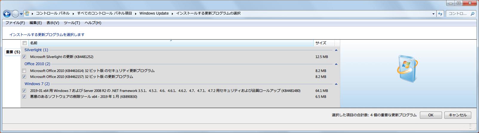 Windows 7 64bit Windows Update 重要 2019年1月公開分更新プログラム(重要)インストール