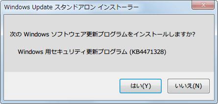 2018年12月 x64 ベース システム用 Windows 7 向けセキュリティのみの品質更新プログラム (KB4471328) windows6.1-kb4471328-x64_f9ae741bb45b98421d159469e57d765451a4d950.msu インストール、再起動あり