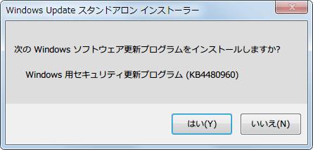 2019年1月 x64 ベース システム用 Windows 7 向けセキュリティのみの品質更新プログラム (KB4480960) windows6.1-kb4480960-x64_bd23adfd0d82403d58aa8cd649636d136cf77700.msu インストール、再起動あり