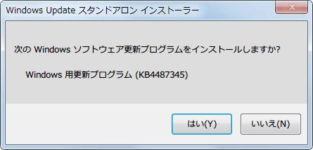 2019-01 x64 システム用 Windows 7 更新プログラム (KB4487345) windows6.1-kb4487345-x64_da58b42046d814a0eaf00bef6925a2fbab81243a.msu インストール、再起動あり