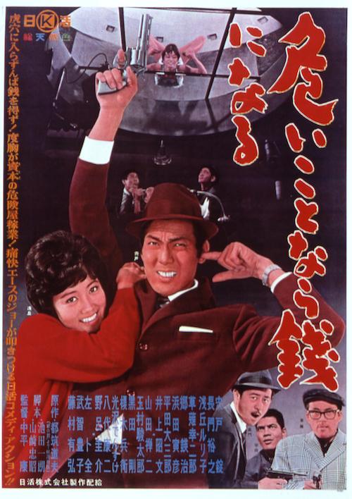 (1962)危いことなら銭になる