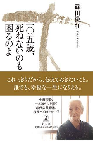 篠田著者3
