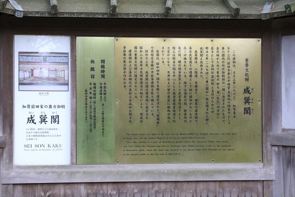 成巽閣と赤門_5