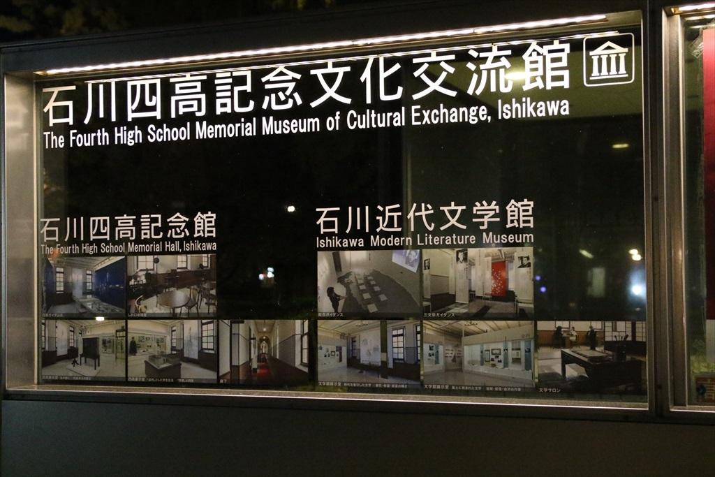石川四高文化交流館_1