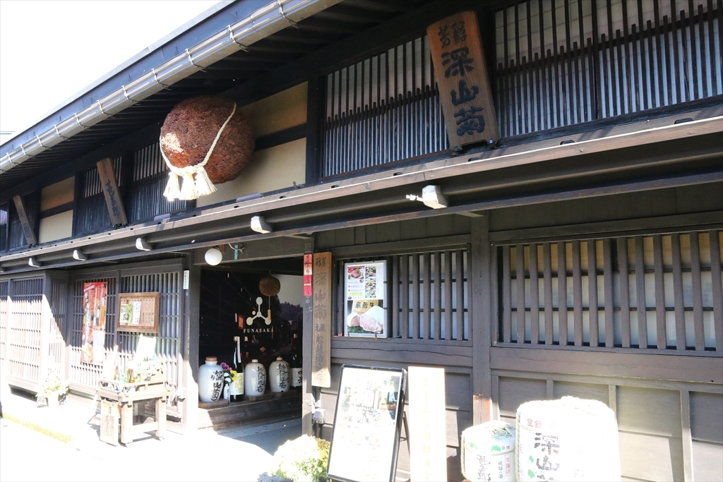 向かいの店は深山菊の舩坂酒造店だ_1