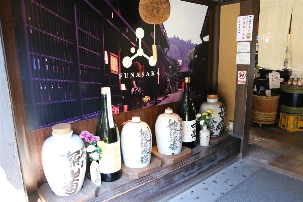 向かいの店は深山菊の舩坂酒造店だ_2