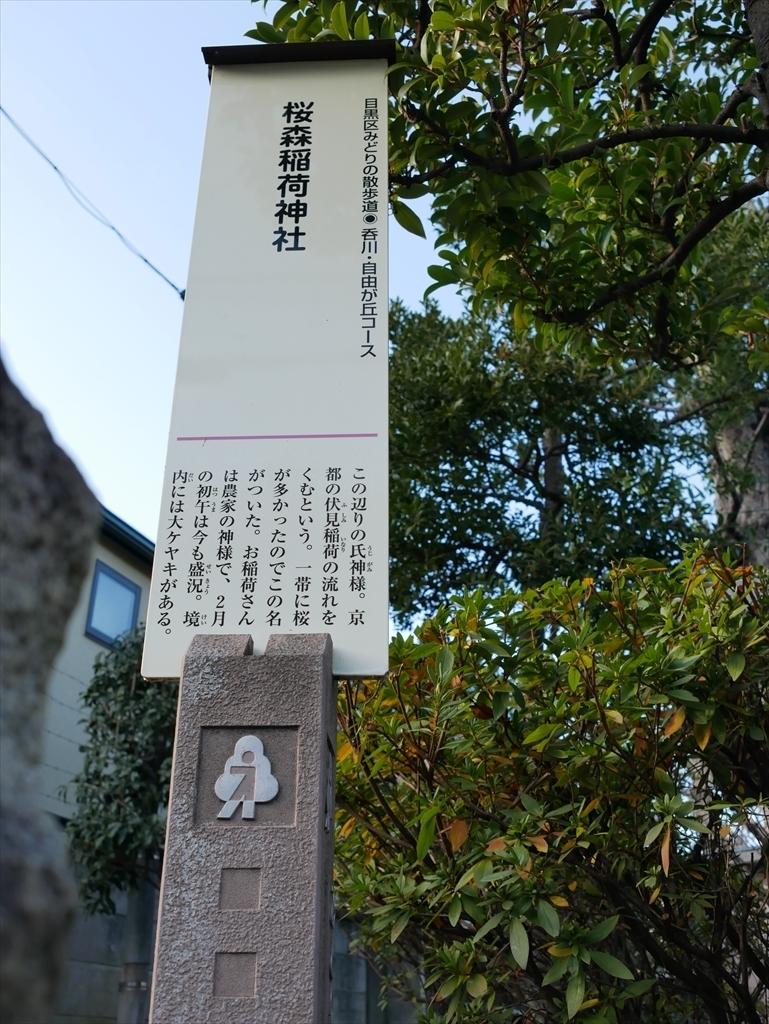 桜守稲荷_5