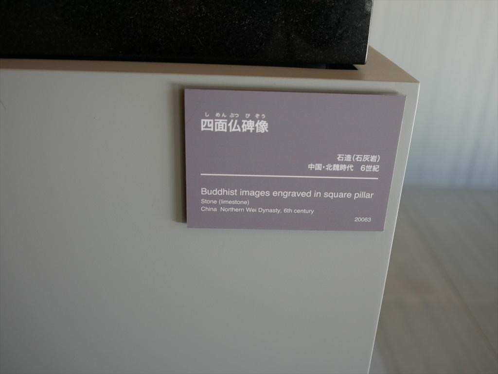 四面仏碑像_5