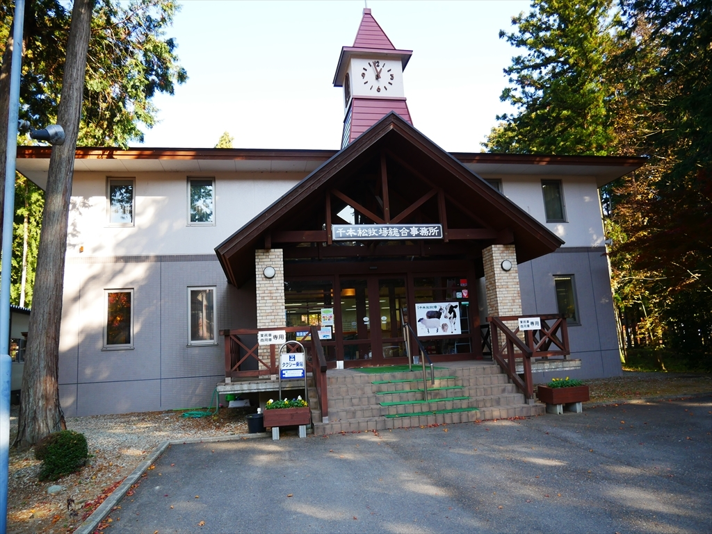 現在の牧場事務所