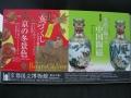 181222京博年末年始の企画展