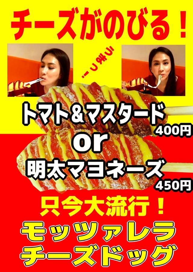 2種のびるチーズポスター_R