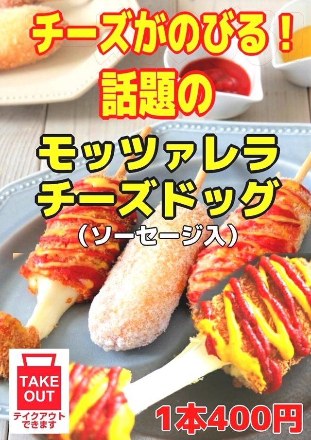チーズドッグ店用 (1)_R