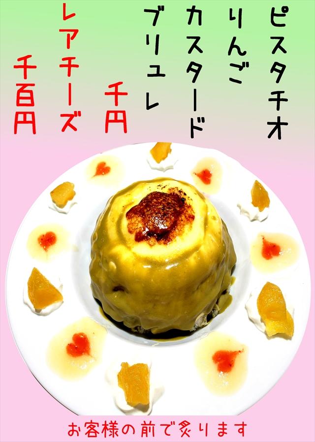 ぴすたちおりんご (1)_R