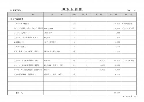 TNR内装工事見積書-10