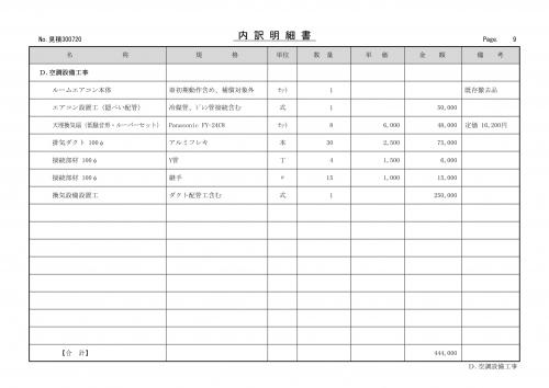 TNR内装工事見積書-09