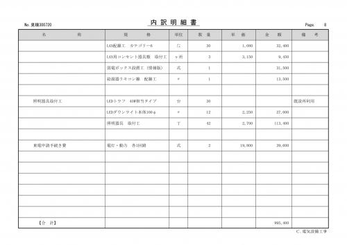 TNR内装工事見積書-08