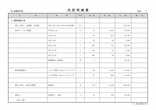 TNR内装工事見積書-07