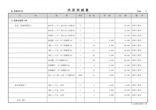 TNR内装工事見積書-05