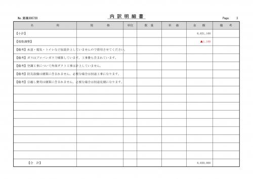 TNR内装工事見積書-03