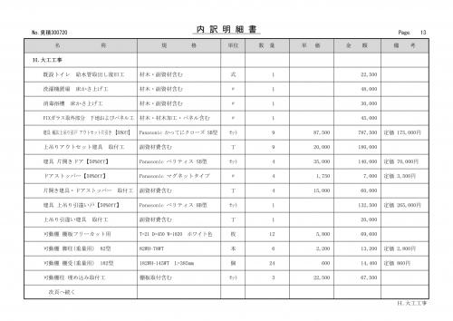 TNR内装工事見積書-13