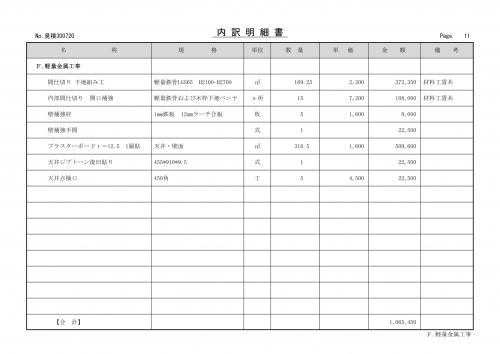 TNR内装工事見積書-11