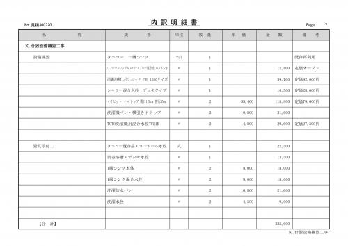 TNR内装工事見積書-17