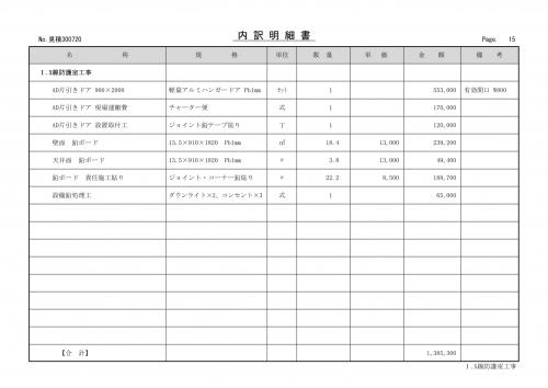 TNR内装工事見積書-15