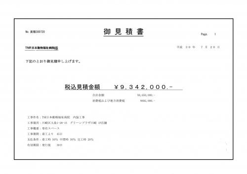 TNR内装工事見積書-01