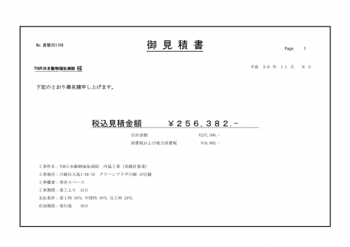 TNR日本動物福祉病院 内装工事(差額計算書)-01