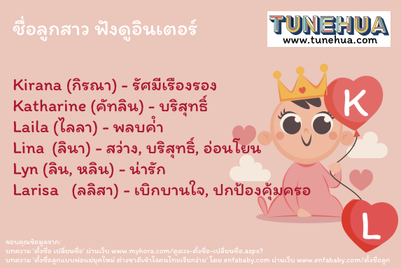 The name of Thai people (1)